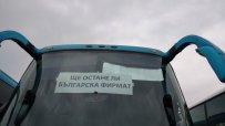 автобусни-превозвачи-на-протест-в-центъра-на-софия-43312.jpg