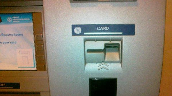 Източват пари от банкомати в София