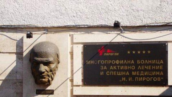 Бити, прострелян и отровен са в Пирогов