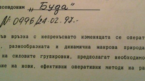 """Пуснаха нови документи за """"Буда"""" (снимки)"""