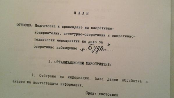 Службите искали психопортет на Бойко Борисов (снимки)