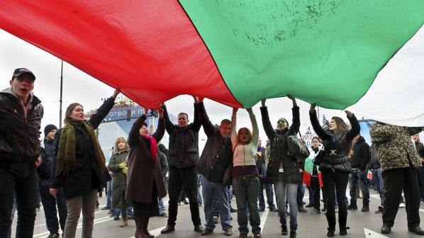 В Благоевград протестираха срещу незаконното подслушване