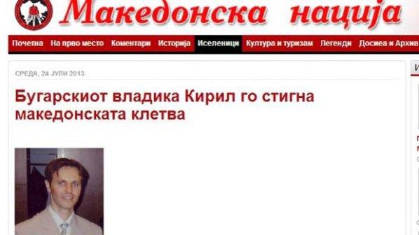В Македония изтрещяха: Клетва покосила митрополит Кирил
