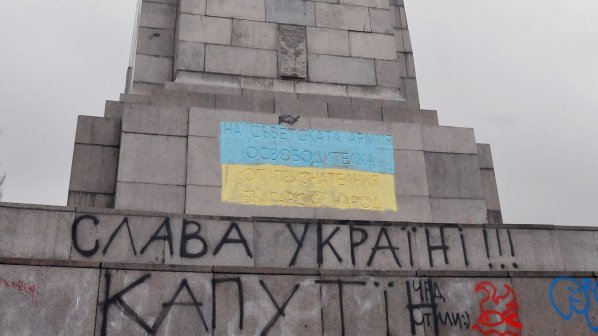 Паметникът на Съветската армия осъмна в цветовете на Украйна (видео+галерия)