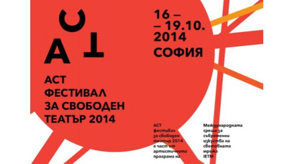 Независимост x 4: ACT Фестивал за свободен театър 2014