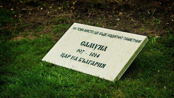 Положиха основния камък на бъдещия монумент на цар Самуил (снимки)