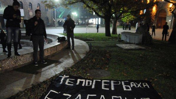 """Издигнаха транспарант """"Те погребаха България"""" пред Президентството (снимки)"""