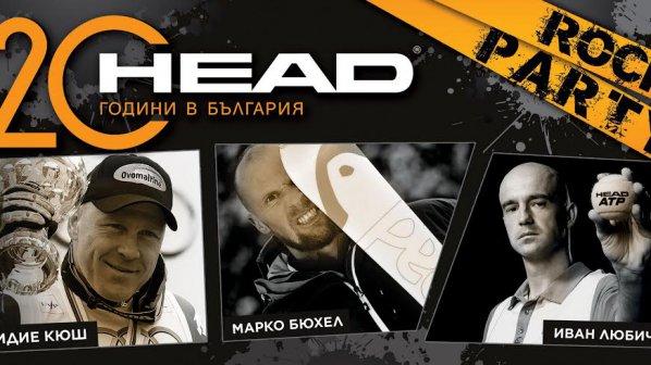 Български тенис и ски звезди се присъединяват към HEAD Rock Party