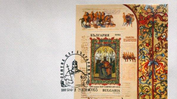 Цар Самуил на пощенска марка заедно с Исус Христос, Архангел Михаил и Св. Георги (снимки)