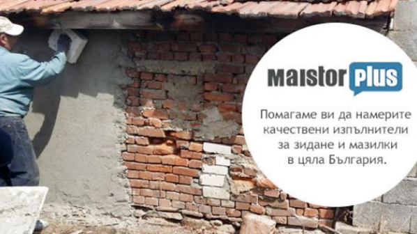 Скоростно измазване на външна стена в с. Долни Богров