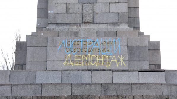 Отново нашариха паметника на Съветската армия (снимки)