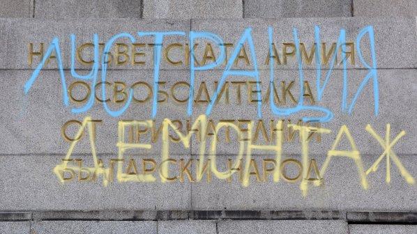 Русия: България да разследва оскверняването на паметника на Съветската армия
