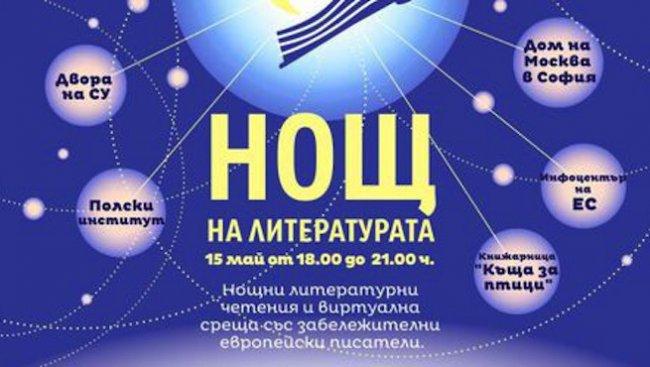 България ще се включи в европейската Нощ на литературата