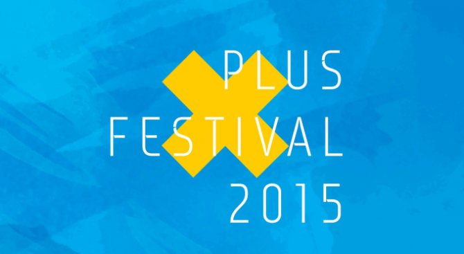 Изпращаме лятото подобаващо с Плюс Фестивал Пазарджик 2015