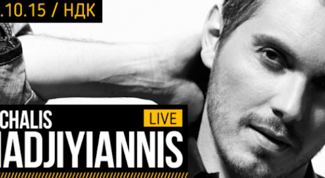 Михалис Xаджиянис пусна ВИП билети за концерта си в София