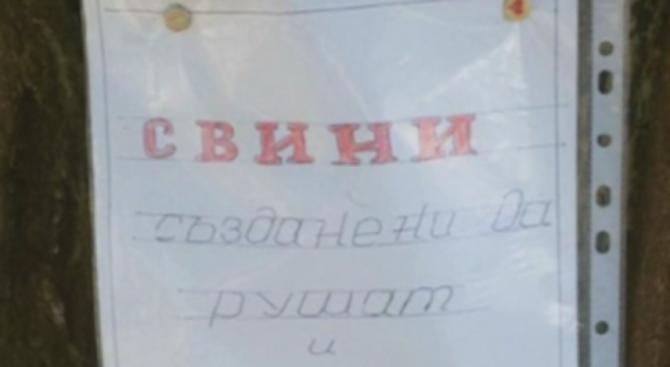 Табела в Пловдив гласи: Свини, създадени да рушат и мърсят ... (снимка)