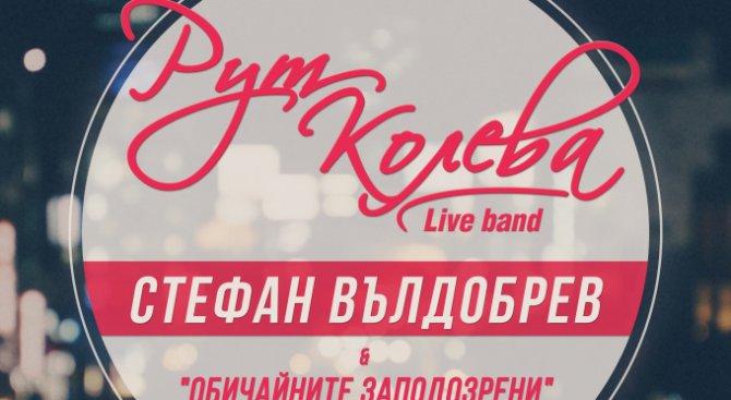 """Коледен концерт на Рут Колева live band и Стефан Вълдобрев с """"Обичайните Заподозрени"""""""