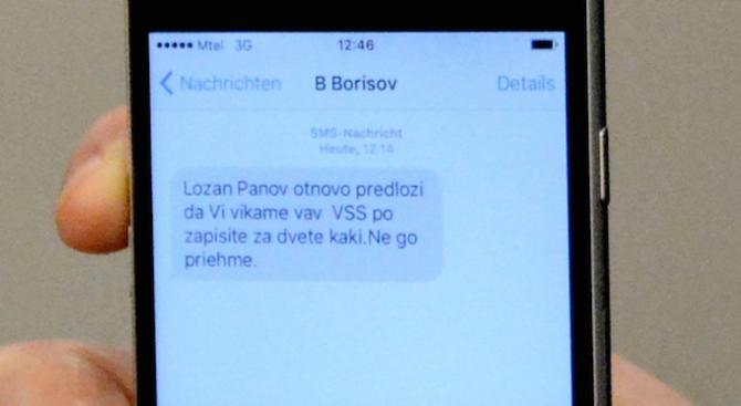 """""""Правосъдие за всеки"""" призова ВСС да изясни скандалния SMS до Борисов"""