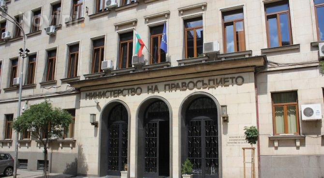 Министерството на правосъдието предостави информация за техническата мисия на ЕК