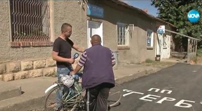 """""""Тагнаха"""" ГЕРБ върху асфалт в разградско село (снимка)"""