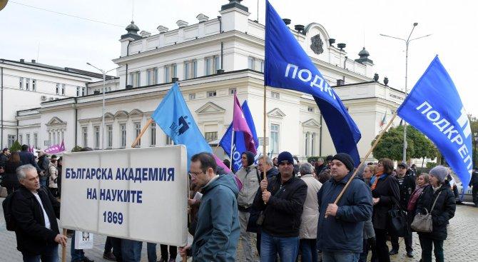 Учени протестираха в Деня на народните будители (снимки)