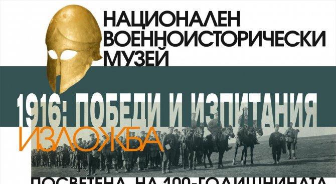 Изложба представя духа на българския воин пред Първата световна война
