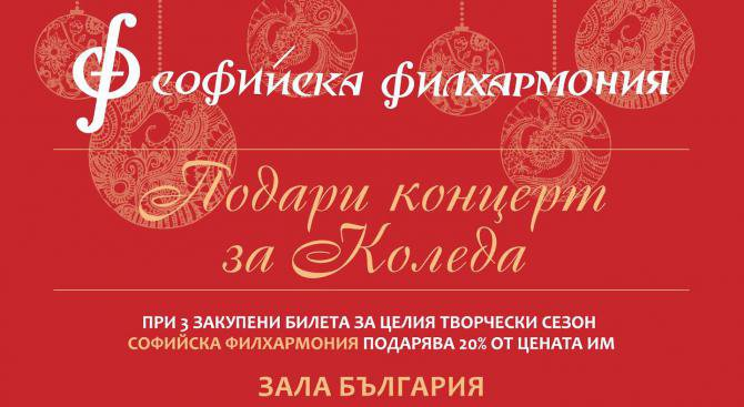 ''Подари концерт за Коледа'' със Софийска Филхармония