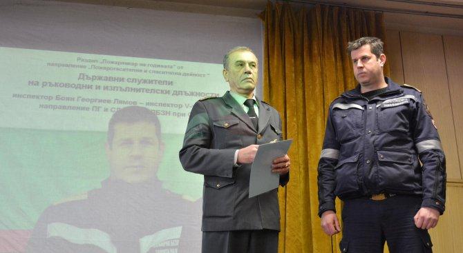 Наградиха най-добрите пожарникари в София (видео+снимки)