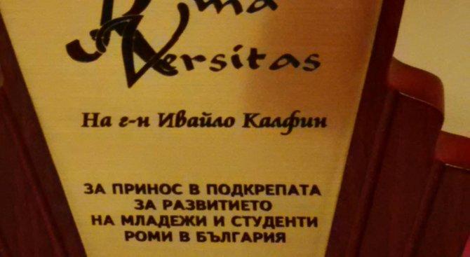 Калфин получи награда за помощта си за ромите