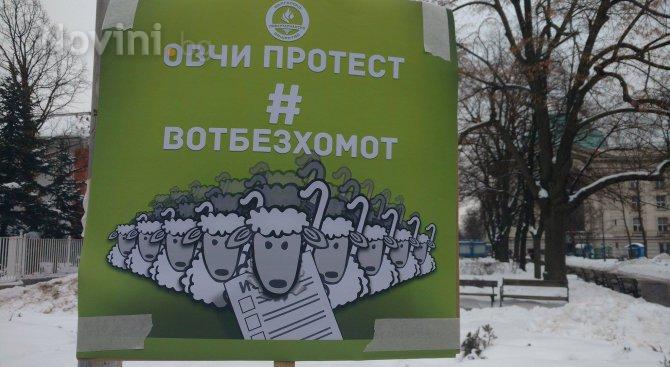 Протест пред парламента (видео+снимки)