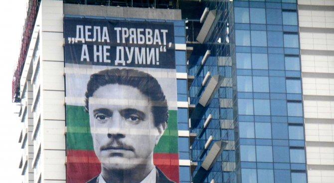 Издигнаха мегаборд с лика на Левски (снимки)