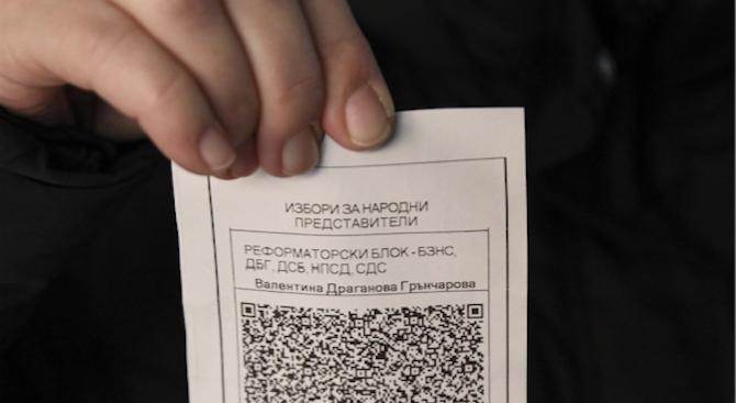 Машинната бюлетина - с криптограма