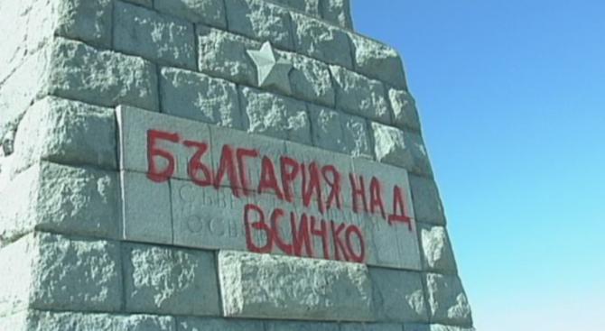 Надраскаха паметника на Альоша в Пловдив