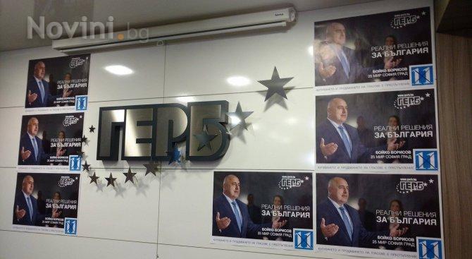 Знаковите лица на ГЕРБ започнаха да се събират за пресконференция