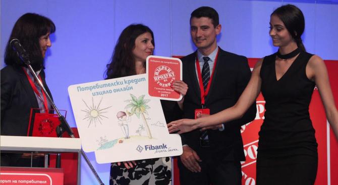 Fibank обра наградите в престижен международен конкурс (видео)