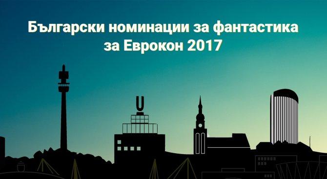 """Стартира българската надпревара за европейските литературни награди """"Еврокон"""" 2017"""