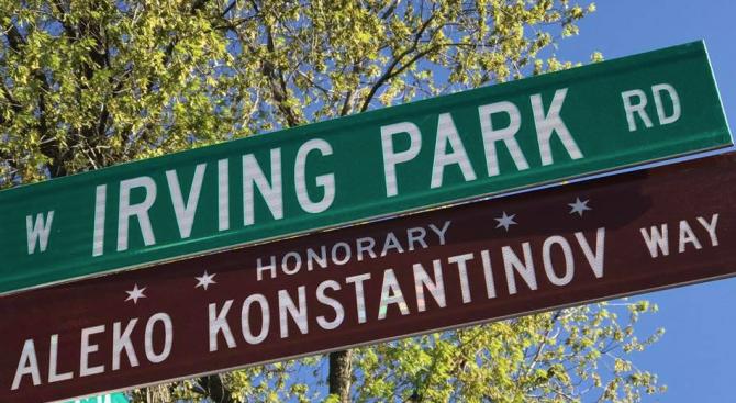 """Улица в САЩ вече се казва """"Алеко Константинов"""""""