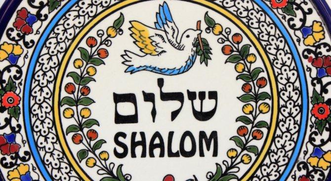"""""""Шалом"""" благодари на Българската църква за спасяването на евреите"""
