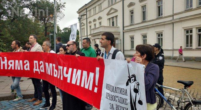 Протест пред НС срещу промените в НПК