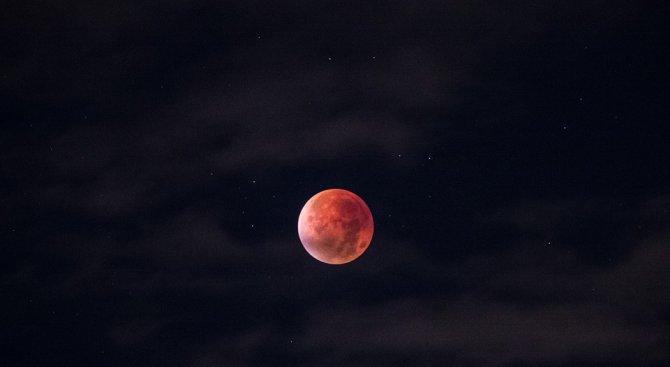 Утре вечер ни очаква частично лунно затъмнение