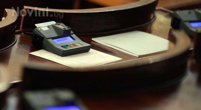 НС прие на първо четене Закон за мерките срещу изпирането на пари
