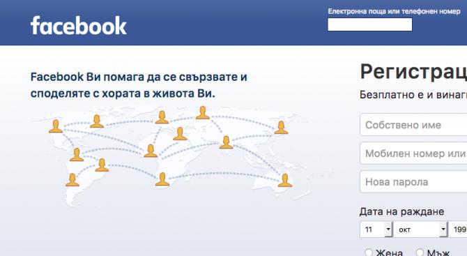 Глобален срив на Facebook!