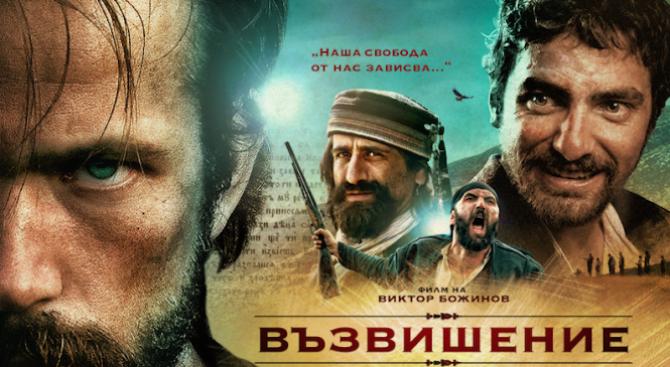 """""""Възвишение"""" излиза по кината от днес на 65 екрана - рекорд за български филм"""