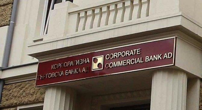 Огромни суми от КТБ ще се върнат обратно към вложителите й