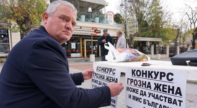"Росен Марков организира конкурс ""Грозна жена"" (снимки)"