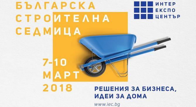 Българска строителна седмица – актуалност, разнообразие и качество за 18-ти пореден път в Интер Експ