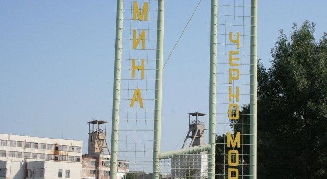 """Правят асфалтова база на мястото на бившата мина """"Черно море"""""""