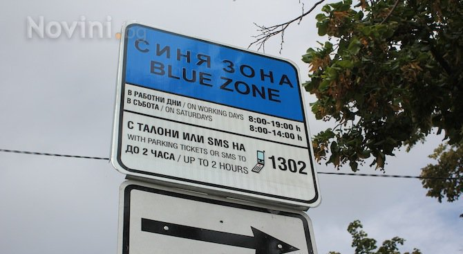 Безплатна синя зона в Пловдив за празниците