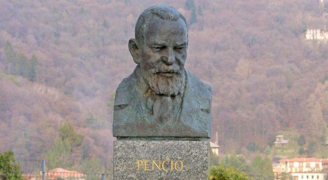 Днес се навършват 152 години от рождението на Пенчо Славейков