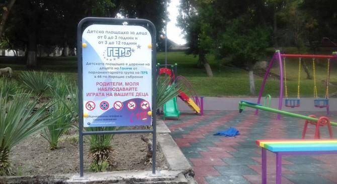Новата детска площадка в Галиче, подарък от ПГ на ГЕРБ, е готова